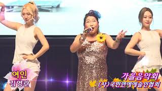 가수김영란,여인,국민연…