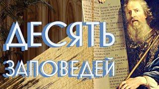 Как понимать десять заповедей Божиих - Николай Сербский