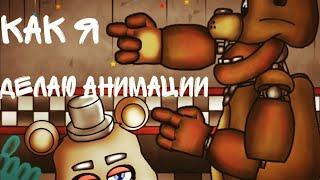 Как я делаю АНИМАЦИИ В РИСУЕМ МУЛЬТФИЛЬМЫ 2 !!!!!!! Уроки по Рисуем мультфильмы 2