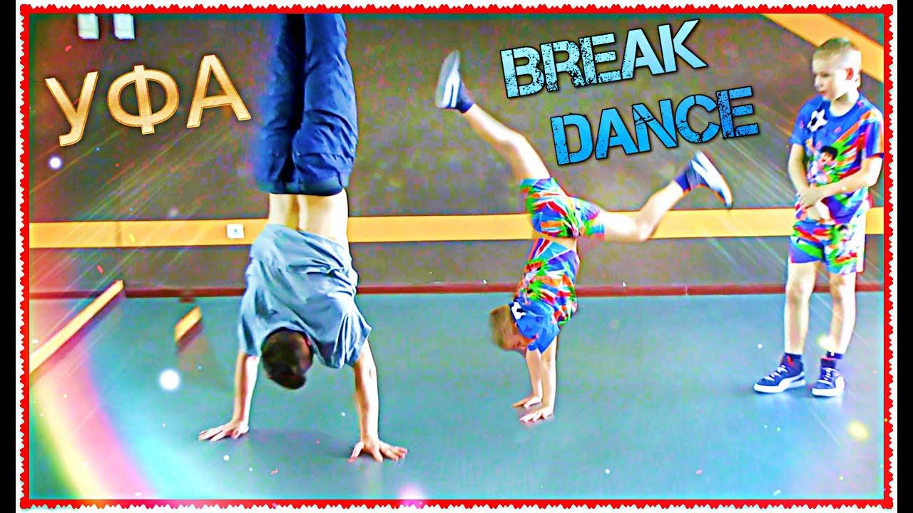 VLOG Эдвин 4 занятие Брейкданс видео-урок #Танцы /children's break .