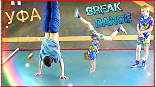 VLOG Эдвин 4 занятие Брейкданс видео-урок #Танцы /children's break dance hip-hop Dance School SOL