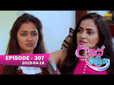 Ahas Maliga   Episode 307   2019-04-18