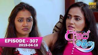 Ahas Maliga | Episode 307 | 2019-04-18 Thumbnail