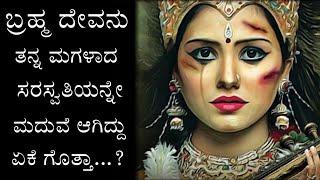 ಬ್ರಹ್ಮ ತನ್ನ ಮಗಳಾದ ಸರಸ್ವತಿಯನ್ನು ಮದುವೆ ಆದ ಕಥೆ || story of bramha married his daughter Saraswathi