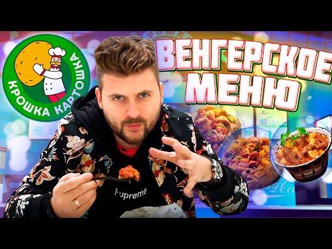 """Новое меню Крошка Картошка """"Венгерский смак"""" / ВЫ САМИ ПРОСИЛИ"""
