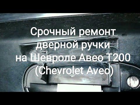 СРОЧНЫЙ РЕМОНТ ДВЕРНОЙ РУЧКИ НА АВЕО Т200