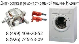 Диагностика и ремонт стиральной машины Индезит