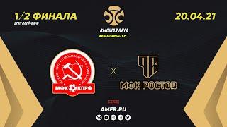 Париматч Высшая лига 1 2 финала КПРФ 2 Москва Ростов