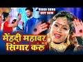 Teej Special Song | मेहंदी महावर सिंगार करू | #Amrita Dixit New Teej Song 2020