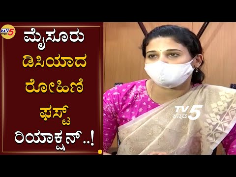 Rohini Sindhuri First Reaction After Taking Charge Mysore DC