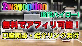 2wayoption口座開設・リファラルリンク(紹介コード)発行方法 / How to open a 2way option account and issue a referral link
