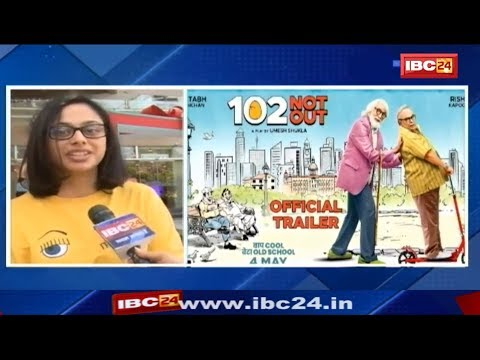 ''102 Not Out' Review- देखिये Movie का Public Reaction | Ulala