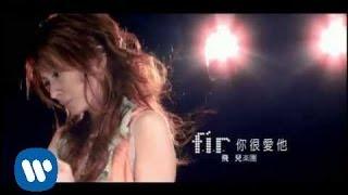 F.I.R. 飛兒樂團 - 你很愛他 (華納official 官方完整版MV)