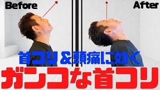 【ガンコな首コリ】ガチガチの首コリ&頭痛解消に効く「僧帽筋リリース」【大分市 腰痛治療家 GENRYU ( 安部元隆 )】 Stiff neck. GENRYU's METHOD