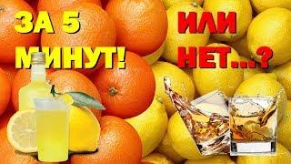 ЭКСПРЕСС-ЛИКЕРЫ! Рецепт. Апельсин и Лимон