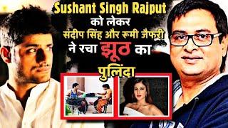 Sandeep Ssingh and Rumy Jaffery lied about Sushant Singh Rajput... दोनों ने मिलकर खेला ये खेल...