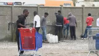 خوف بين لاجئي مخيم كاليه من تفكيكه