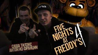САША ТИЛЭКС И АНТОН ИЗ ФРАНЦИИ / Five Nights at Freddy's 4