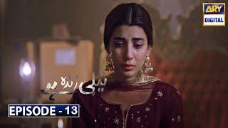 Neeli Zinda Hai Episode 13   Ary Digital Dramas