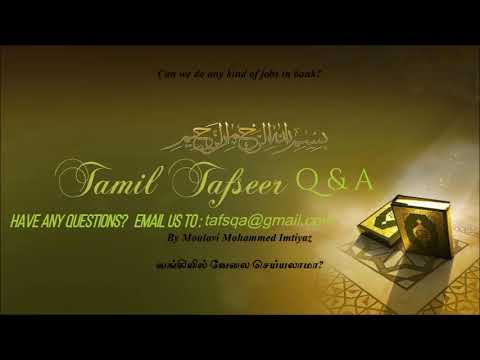 TAMILQ&A - CAN WE DO ANY KIND OF JOBS IN BANK - IMTIYAZ OMAR