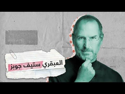ستيف جوبز.. عبقري من أصل عربي  RT Play
