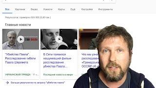Download Расследование дела Шеремета Mp3 and Videos