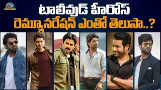Tollywood Heroes Remunerations 2020 | Prabhas | Mahesh Babu | Pawan Kalyan | Box Office