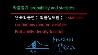 확률통계 34 연속확률변수,확률밀도함수 - statis…