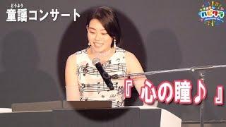 童謡アーティスト玉井雅世のピアノ弾き語り 『心の瞳♪』 心に響く歌声を...