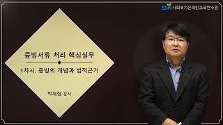 [사회복지교육] '사회복지 회계세무 증빙서류처리 (초급…