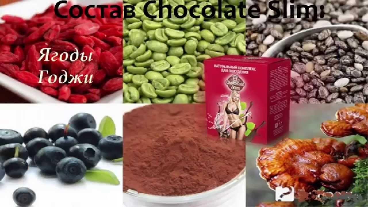 какие таблетки для похудения шоколад слим