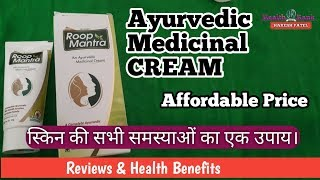 Roop Mantra Beauty Cream for Glowing Skin || Honest Reviews and Benefits in Hindi || Health Rank