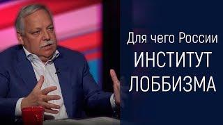 Для чего России институт лоббизма. Программа Роста
