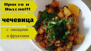Самый вкусный рецепт чечевицы.Чечевица диетическая. c5d025d0865