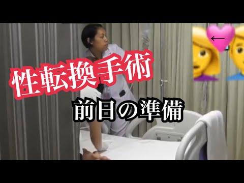 【性転換手術】テレビでは教えてくれない性転換手術の前日にすること