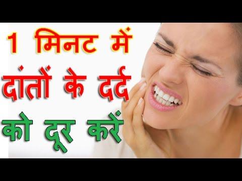 कुछ ही मिनटो में दांतों के दर्द को दूर करें Dant Ke Dard Ka Ilaj   Tooth Pain Home Remedy Hindi
