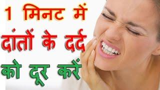 कुछ ही मिनटो में दांतों के दर्द को दूर करें Dant Ke Dard Ka Ilaj | Tooth Pain Home Remedy Hindi
