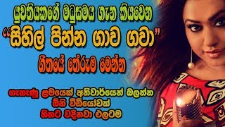 Sihil Pinna Gaawa Gawaa Sinhala Song Meaning Lanka Music Records