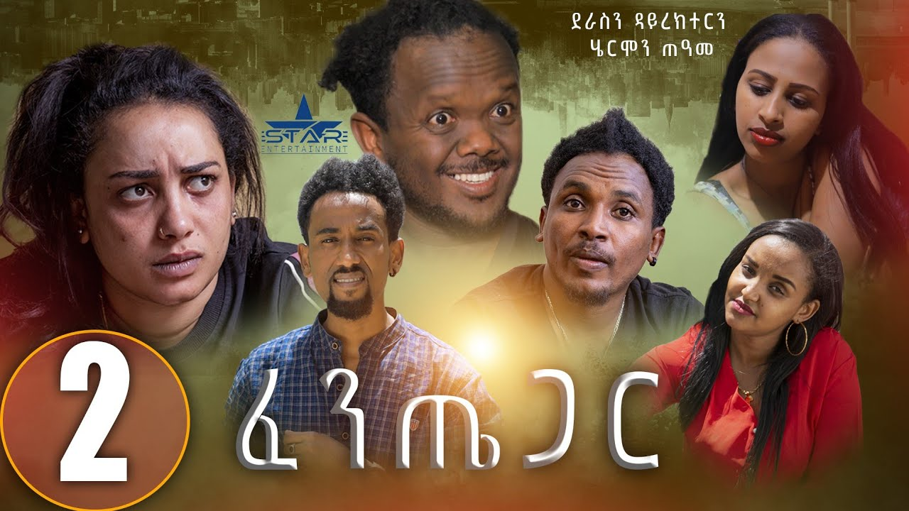 Download New eritrean sitcom /Fentiegar/ part 2 ፈንጤጋር/ዘርእስታ ተከታታሊት ሲቲኮም 2ክፋል
