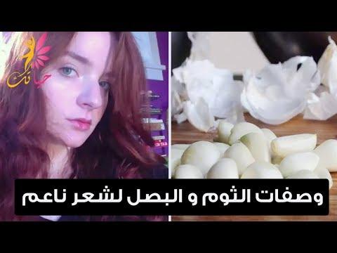 وصفات الثوم و البصل لشعر ناعم| وصفة للشعر|العناية بالشعر|وصفات لتنعيم الشعر