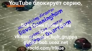 Губка Боб Квадратные Штаны | 12 сезон 7 серия | Были бы у Гэри ножки