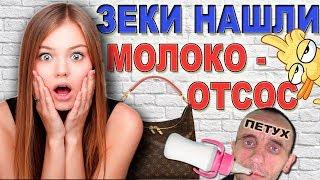 Мошенники OLX нашли Молокоотсос. Как Зеки разводят в интернете. Развод на Олх Авито. Уткин ТВ