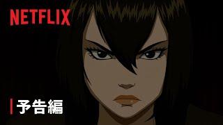 『異界探偵トレセ』予告編 - Netflix