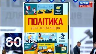 """Зеленскому подарили книгу """"Политика для начинающих"""". 60 минут от 24.05.19"""