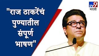 Raj Thackeray Pune Speech LIVE | 14-10-2019 | राज ठाकरेंचं पुण्यातील संपूर्ण भाषण-TV9