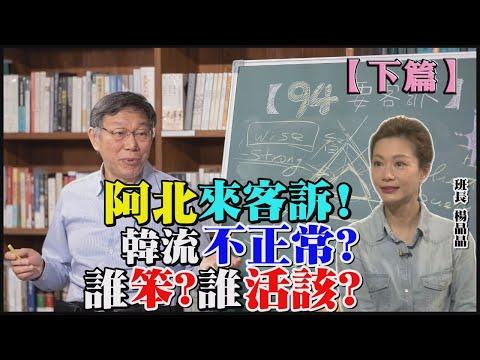 【#94要客訴】【下篇】阿北來了!韓國瑜賣錯水果了?台灣政治人物誰最笨?誰活該?柯文哲說給你聽!