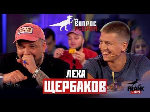 Вопрос ребром - Лёха Щербаков
