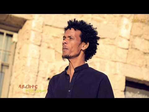 Eritrean Music 2017//ኣለኹም'ዶ\\ KIFLOM YIKALO