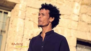 Eritrean Music 2017//ኣለኹም'ዶ KIFLOM YIKALO