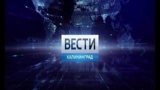 «Вести-Калининград»: итоговый выпуск новостей от 9 марта 2017 года